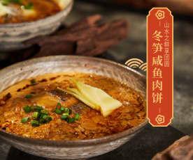 冬笋咸鱼肉饼
