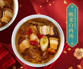 酸菜白肉汤