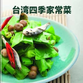 台湾四季家常菜