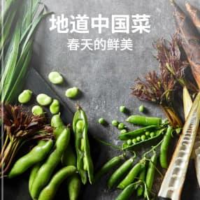 地道中国菜:春天的鲜美