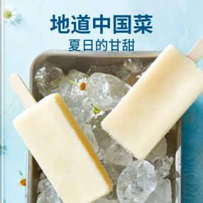 地道中国菜:夏日的甘甜